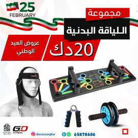 fitness tools set